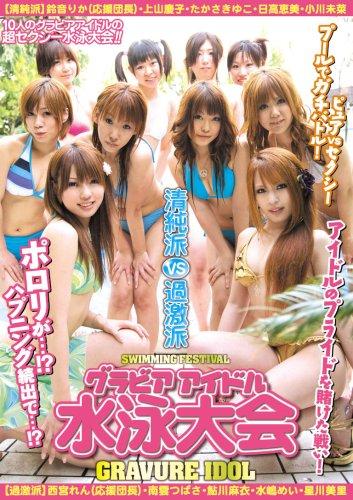 グラビアアイドル水泳大会 [DVD]