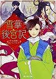 雪華後宮記 宮女試験とユーレイ公主 (富士見L文庫)
