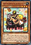 【 遊戯王】 マドルチェ・ピョコレート ノーマル《 キャンペーンパック2 》 pr03-jp013