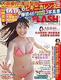 FLASHダイアモンド(表紙・大原優乃版) (FLASH4月30日増刊号)