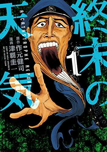 終末の天気(1) (ヤングマガジンコミックス)