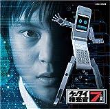 ケータイ捜査官7 オリジナルサウンドトラック