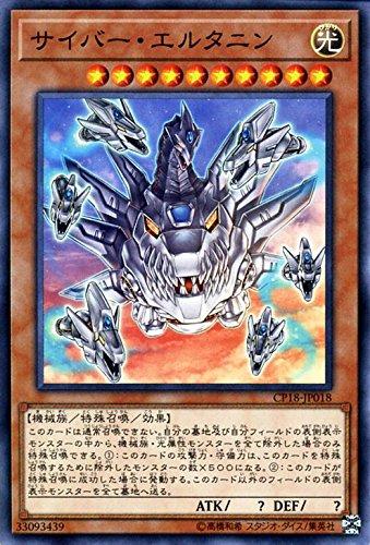 サイバー・エルタニン ノーマル 遊戯王 コレクターズパック2018 cp18-jp018