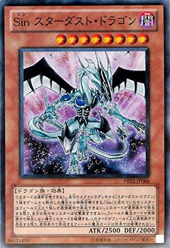 遊戯王 Sin スターダスト・ドラゴン PR02-JP006 ノーマル