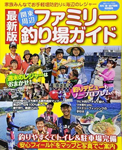 最新版 関東周辺ファミリー釣り場ガイド (BIG1シリーズ)