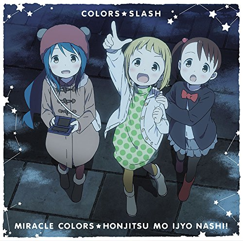 TVアニメ「 三ツ星カラーズ 」エンディングテーマ「ミラクルカラーズ☆本日も異常ナシ! 」【通常盤】