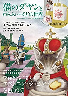 猫のダヤンとわちふぃーるどの世界 わちふぃーるどの季節の祭り (バラエティ)
