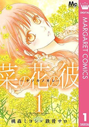 菜の花の彼―ナノカノカレ― 1 (マーガレットコミックスDIGITAL)