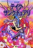 影の王国7 テイク・サンクチュアリ (集英社コバルト文庫)