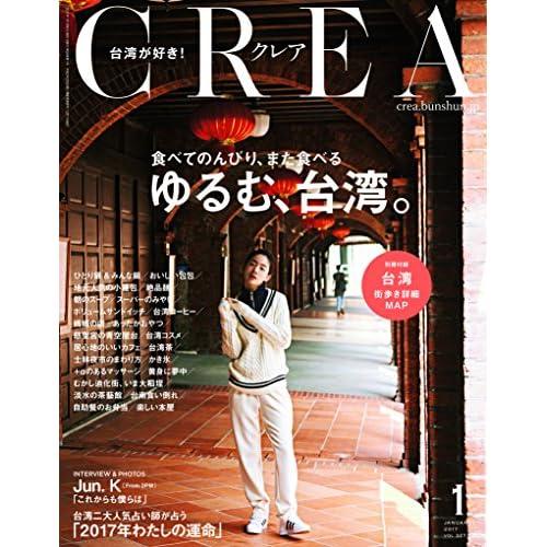 CREA2016年1月号 ゆるむ、台湾