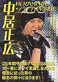 中居正広MERAMERA★メラメラ★PRINCE J-GENERATION 11月号増刊 -