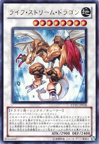 遊戯王 ライフ・ストリーム・ドラゴン EXVC-JP038 ウルトラ