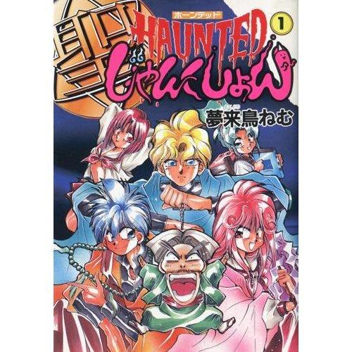 HAUNTEDじゃんくしょん 1 (電撃コミックス)