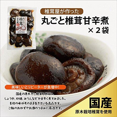 丸ごと椎茸甘辛煮(140g)×2袋 【国産・佃煮】干し椎茸の風味そのままの昔ながらの味
