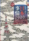 (MP3音声 CD-ROM1枚つき)英語で語る 日本事情2020