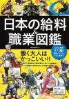 日本の給料&職業図鑑