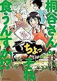 桐谷さん ちょっそれ食うんすか!? : 3 (アクションコミックス)