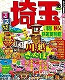 るるぶ埼玉 川越 秩父 鉄道博物館'18 (るるぶ情報版(国内))