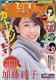 週刊ビッグコミックスピリッツ 2016年51号(2016年11月14日発売) [雑誌]
