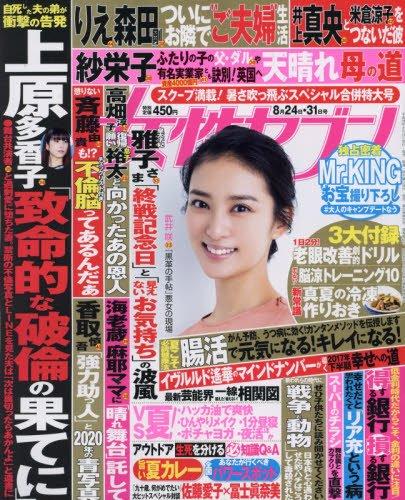 週刊女性セブン 2017年 8/10 号 [雑誌]