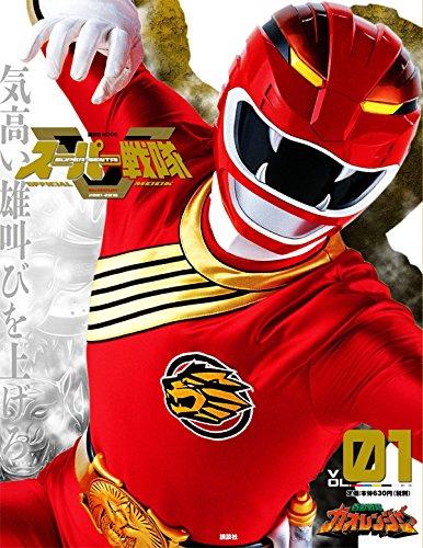 スーパー戦隊Official Mook 21世紀(1) 百獣戦隊ガオレンジャー