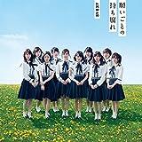 48th Single 「願いごとの持ち腐れ」劇場盤