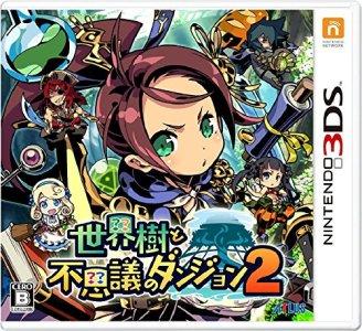 世界樹と不思議のダンジョン2 - 3DS