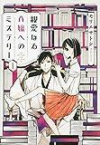 親愛なるA嬢へのミステリー(1) (KCx)