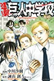 進撃!巨人中学校(3) (週刊少年マガジンコミックス)