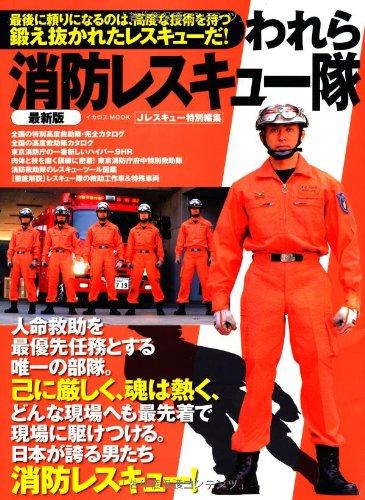 われら消防レスキュー隊 最新版 (Jレスキュー特別編集)