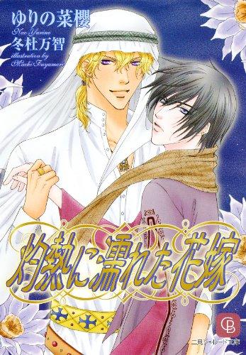 灼熱に濡れた花嫁 (シャレード文庫)