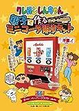 オリオン 駄菓子 クレヨンしんちゃん親子で作るミニコーラ販売キット