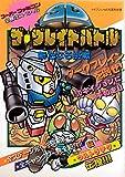 SDザ・グレイトバトル 新たなる挑戦 スーパーファミコン必勝法スペシャル