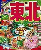 まっぷる 東北 '18 (まっぷるマガジン)