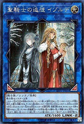 遊戯王/聖騎士の追想 イゾルデ(シークレットレア)/LINK VRAINS PACK