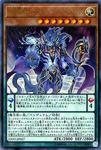 遊戯王/魔導獣 マスターケルベロス(ウルトラレア)/エクストリーム・フォース