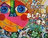 あしたがすき: 釜石「こすもす公園」きぼうの壁画ものがたり (ポプラ社の絵本)