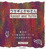 ウサギとかめさん Rabbit and Turtle (Parade books)