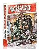 「怪獣倶楽部~空想特撮青春記~」Blu-ray BOX