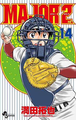 MAJOR 2nd(メジャーセカンド) (14) (少年サンデーコミックス)
