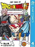 ドラゴンボール超 4 (ジャンプコミックスDIGITAL)