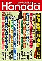 月刊Hanada2018年2月号