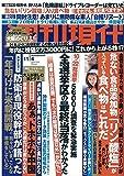 週刊現代 2017年 11/4 号 [雑誌]