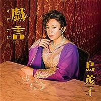 戯言(通常盤)(CD付き)