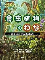 食虫植物のわな: 虫を食べるふしぎな植物のおはなし
