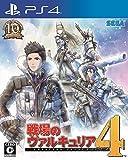 戦場のヴァルキュリア4 - PS4