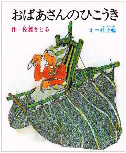 おばあさんのひこうき (創作幼年童話選 4)