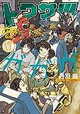 トクサツガガガ (17) (ビッグコミックス)