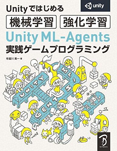 Unityではじめる機械学習・強化学習 Unity ML-Agents実践ゲームプログラミング