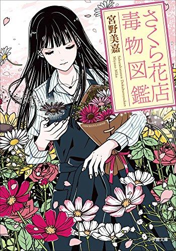 さくら花店 ~毒物図鑑~ (小学館文庫)